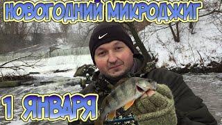 Рыбалка 1 января 2021