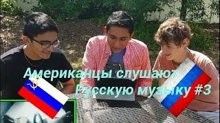 Американцы слушают Русскую музыку!!! #3/ Americans listen to Russian music!!! #3