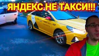 Пошел ТЫ, Яндекс НЕ такси! Валим из такси! #дно #яжмать #сволочи