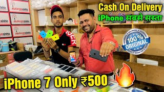 iPhone 7 Only ₹500 | Cheapest iPhone market | Second hand mobile | iPhone Market in Delhi