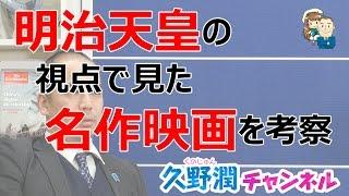 激動の時代を見事な統治で日本を導かれた明治天皇。その明治天皇視点で...