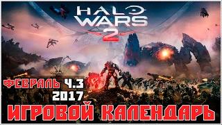 Игровой Календарь [февраль - 2017 (16.02-22.02)] (PS4 Pro\Xbox One\PC\Лучшие игры месяца)