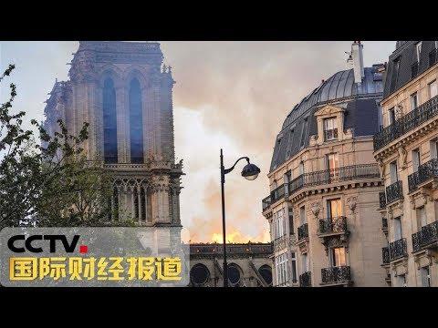 《国际财经报道》 法国巴黎消防部门公布灭火现场视频 多数藏品未损毁将转移至卢浮宫 20190417 | CCTV财经