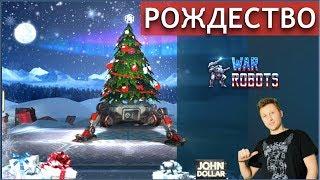 War Robots - Выполняем рождественские задания!