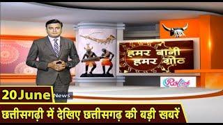 Chhattisgarhi News : दिनभर की खास खबरें छत्तीसगढ़ी में | हमर बानी हमर गोठ | 20 June 2019