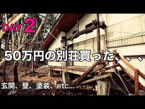 【2日目】50万円の別荘買った、、、玄関リノベーション、壁、塗装、後悔、猛省、帰省