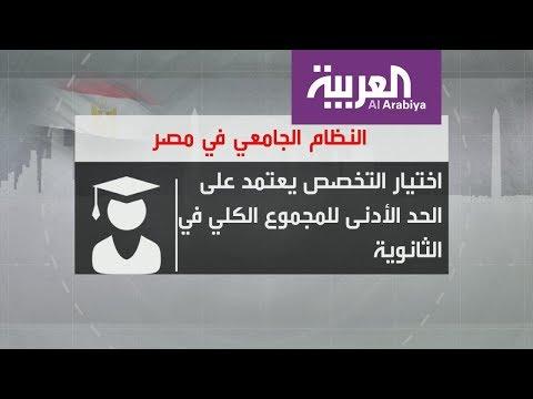 تعرف على أبرز ما يميز النظام الجامعي المصري  - نشر قبل 1 ساعة
