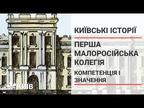 Утворення та діяльність Першої Малоросійської колегії #КиївськіІсторії