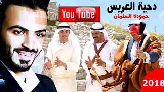 دحيه العريس - حموده السلمان ( اول ما نبدا و ونسمي ) - اجمل اغاني السامر و الدحيه الاردنيه