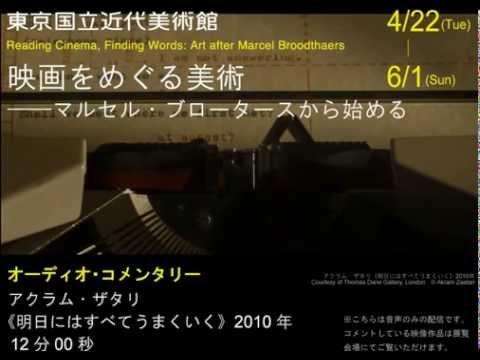 映画をめぐる美術――マルセル・ブロータースから始めるオーディオ・コメンタリー アクラム・ザタリ《明日にはすべてうまくいく》