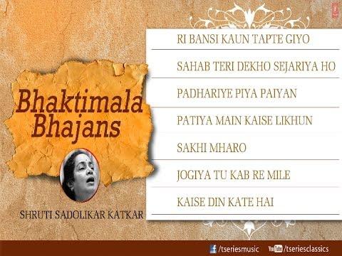 Bhaktimala Bhajans - Full Song JukeBox - By Shruti Sadolikar
