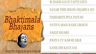 Bhaktimala Bhajans - Full Song JukeBox - By Shruti Sadolikar