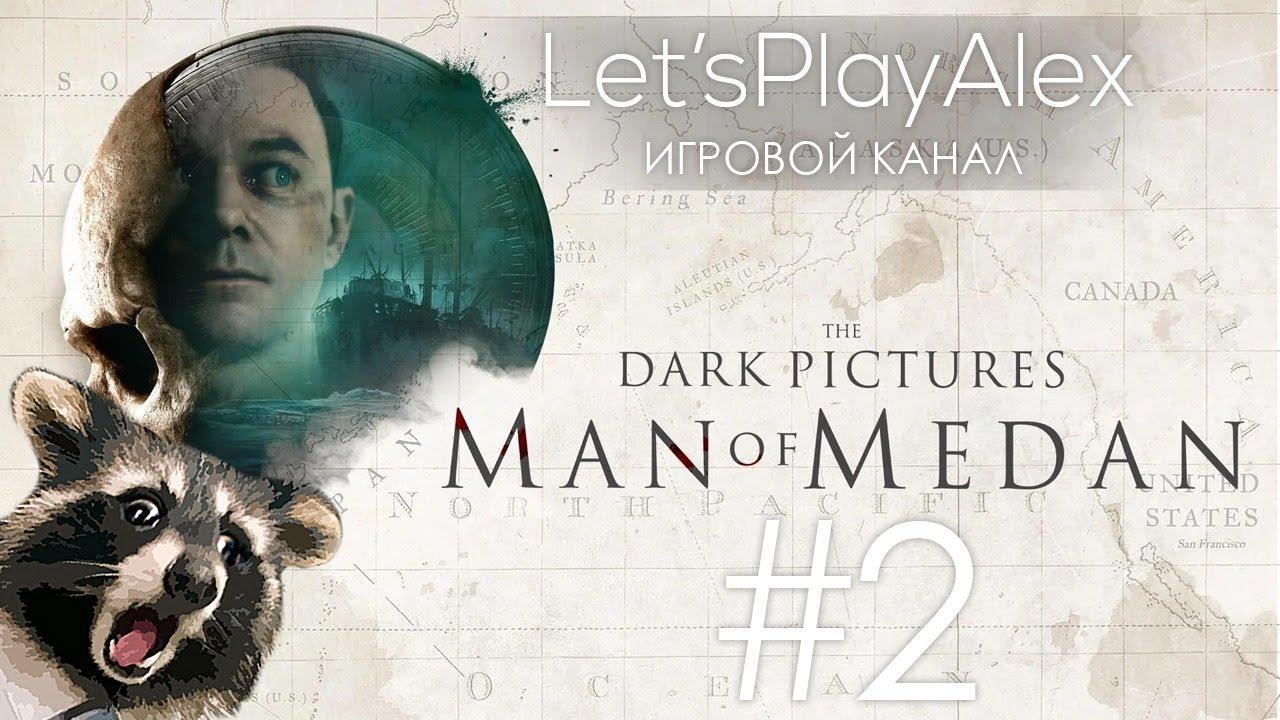 Обложка видеозаписи УДИВИТЕЛЬНЫЙ СТРИМ • The Dark Pictures Anthology: Man of Medan • #2 ФИНАЛ
