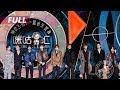 【Official】NINE PERCENT(Good Things+创新者)表演全程·第十二届音乐盛典咪咕汇20181208