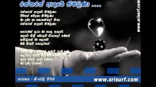 Raththaran Adare - Kingsley Peiris
