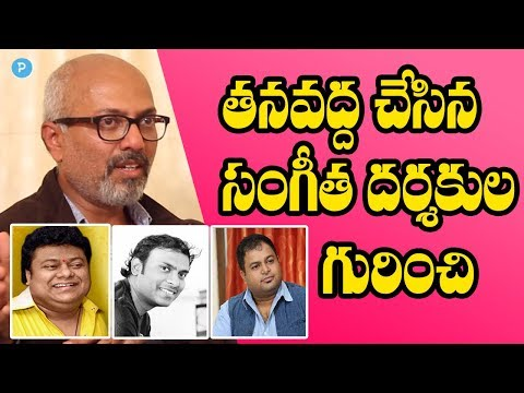 Music Director Shashi Preetam bout Anoop Rubens, SS Thaman and Chakri | Telugu Popular TV