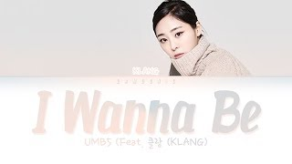 UMB5 (ft. 클랑 (KLANG)) - I Wanna Be (Her Private Life OST) (Color Coded Lyrics)
