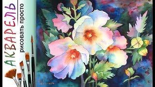 «Цветы мальвы» как нарисовать цветы 🎨АКВАРЕЛЬ! Мастер-класс ДЕМО