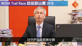 Publication Date: 2018-07-14 | Video Title: NOVA Trail Race 助苗跑山賽 2018 - 黃