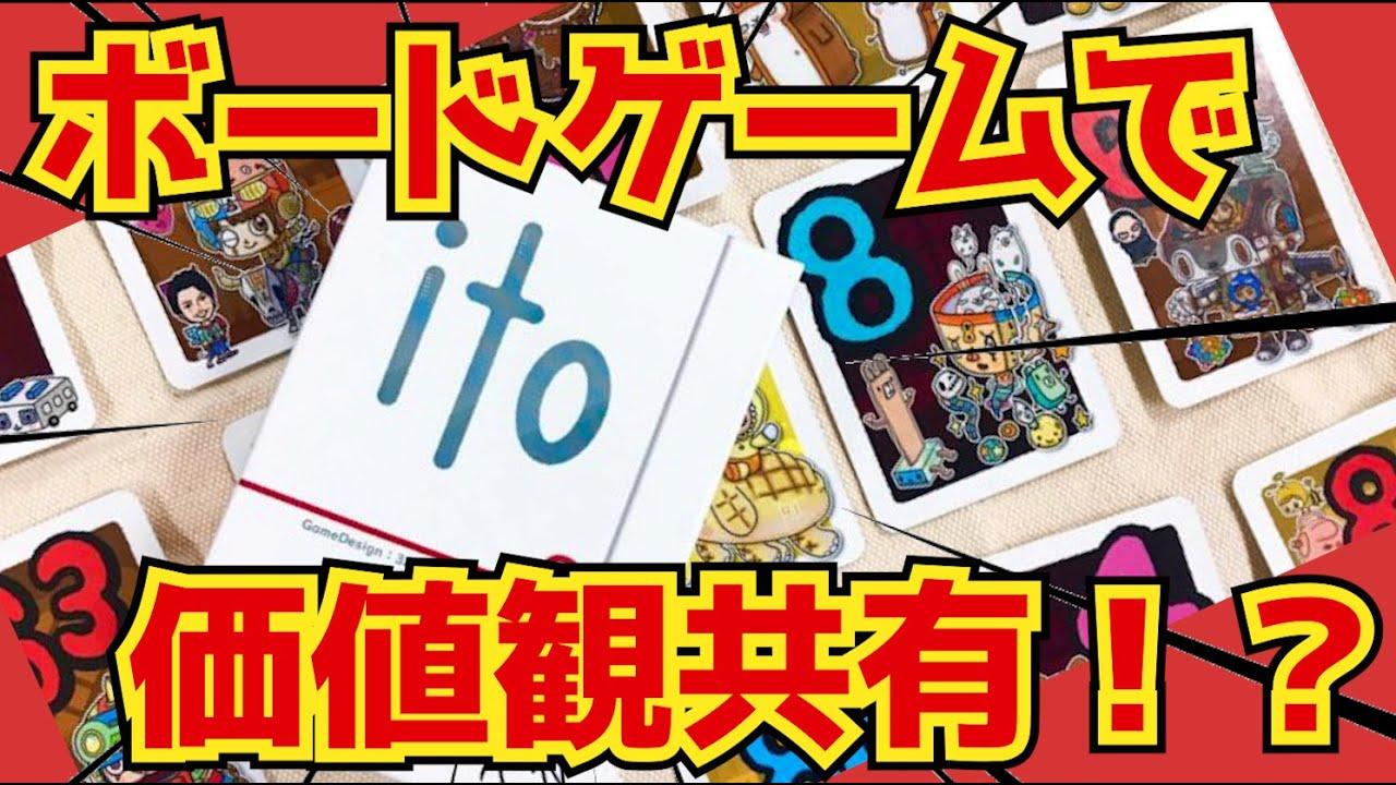 """【ito】プロゲーマーの価値観を垣間見る""""ito"""":後編【ボードゲーム】"""