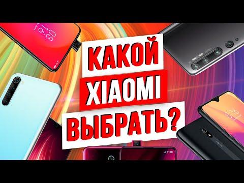 Какой смартфон Xiaomi выбрать в 2020 / ЛУЧШИЕ МОДЕЛИ