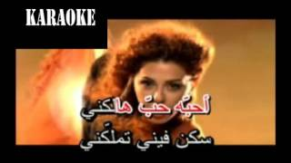 Arabic Karaoke: MOUKANA WEIN MYRIAM FARES