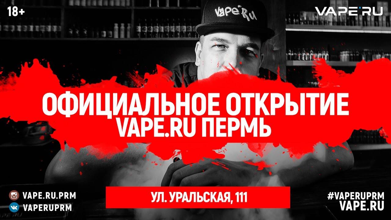 Вейпшопы в перми от компании vape. Ru. В них вы можете приобрести электронную сигарету (вейп) по самы доступным ценам.