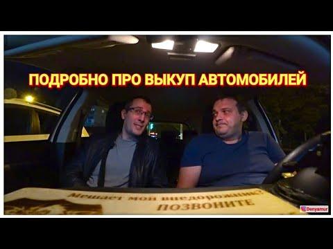 Выкуп, раскат, аренда под выкуп | Реально ли выкупить автомобиль в такси?