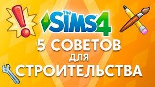 5 Советов по строительству | The Sims 4