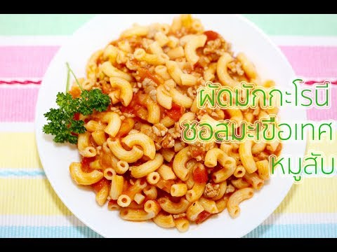 ผัดมักกะโรนีซอสมะเขือเทศหมูสับ สูตรอาหาร : Macaroni Stir-Fry