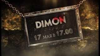 Скачать Tizer Dimon