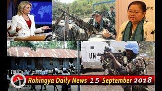 #Rohingya Daily News Today 15 September 2018 أخبار#أراكان باللغة #الروهنغيا ရိုဟင္ဂ်ာ ေန႔စဥ္ သတင္း