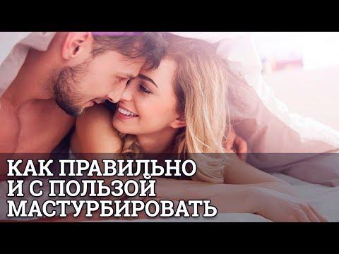 Как правильно и с пользой мастурбировать || Юрий Прокопенко 18+