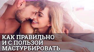 Как правильно и с пользой мастурбировать || Юрий Прокопенко