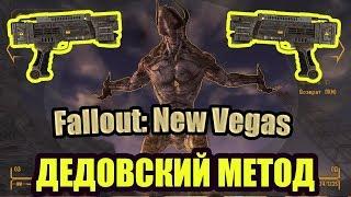 Имбовое оружие в Fallout: New Vegas - Блюститель порядка!