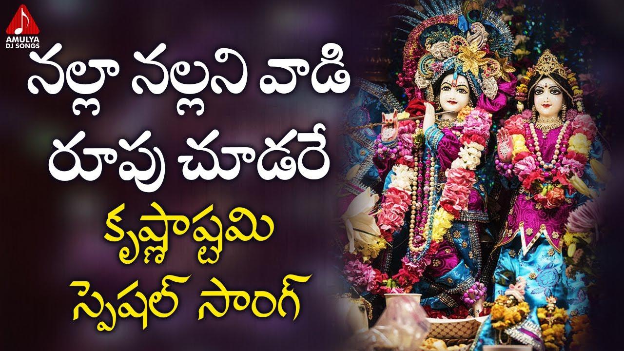 Lord Krishna Devotional Songs | Nalla Nallani Vadi Roopu Chudare | Krishnashtami | Amulya DJ Songs