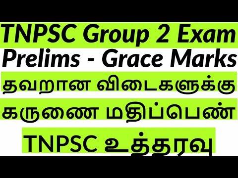 Group 2 தேர்விற்கு கருணை மதிப்பெண் TNPSC Group 2 Exam Grace Marks