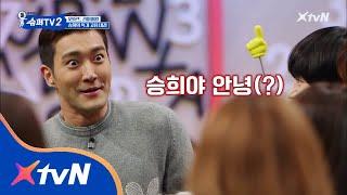 SUPER TV 2 시원vs승희, 어디서 돌고래 소리 안나요? (feat.려욱 보고있나) 180628 EP.4