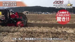 Repeat youtube video Sasaki超耕速カドヌールエースin秋田県にかほ市(クボタ)