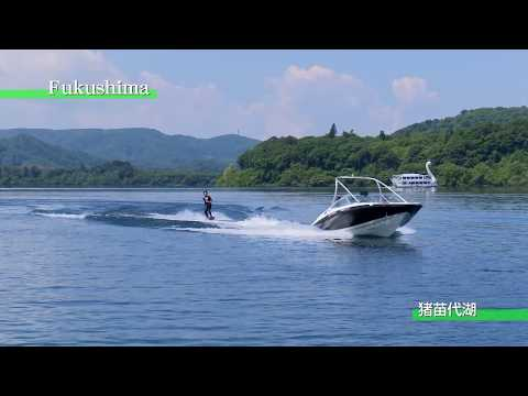シースタイル海遊び動画 福島県 猪苗代湖 - アクティブ・マリンプレイ