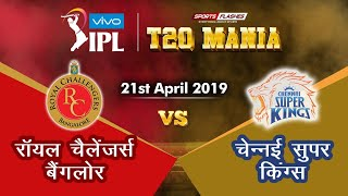 Bangalore vs Chennai  T20 Match | Live Scores and Analysis | IPL 2019