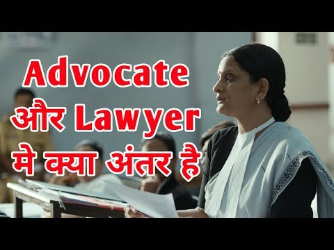 Difference Between Advocate and Lawyer | Advocate और Lawyer मे क्या अंतर है