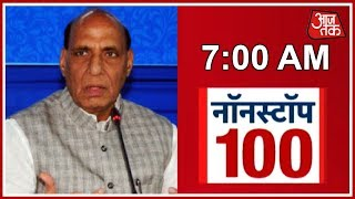 Aaj Tak brings to you a fresh new segment of News Nonstop 100 on 8t...