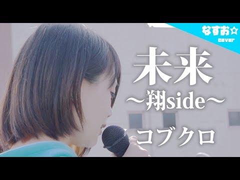 【フル】未来 / コブクロ - 翔sideで勝手にアンサーソングver. (映画『orange-オレンジ-』主題歌) なすお☆cover