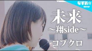 なすお☆1stミニアルバム好評発売中!!! ▷   https://youtu.be/VTg7cfD...