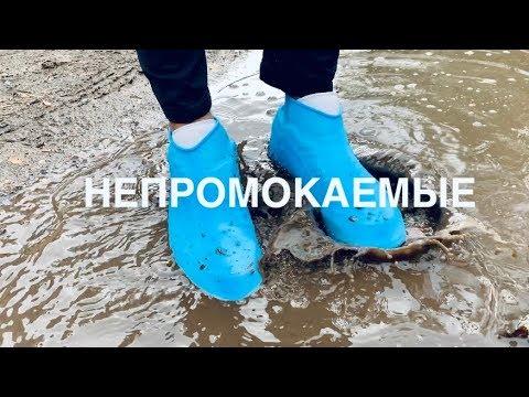 Дождевики для обуви силиконовые антискользящие от дождя и грязи многоразовые