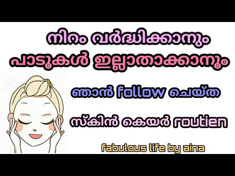 My Skin Care Routine.നിറം വർദ്ധിക്കാനും മുഖം തിളങ്ങാനും  Malayalam. Fabulous Life By Aina.