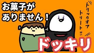 YouTube動画:【ハロウィン】お菓子がないドッキリ