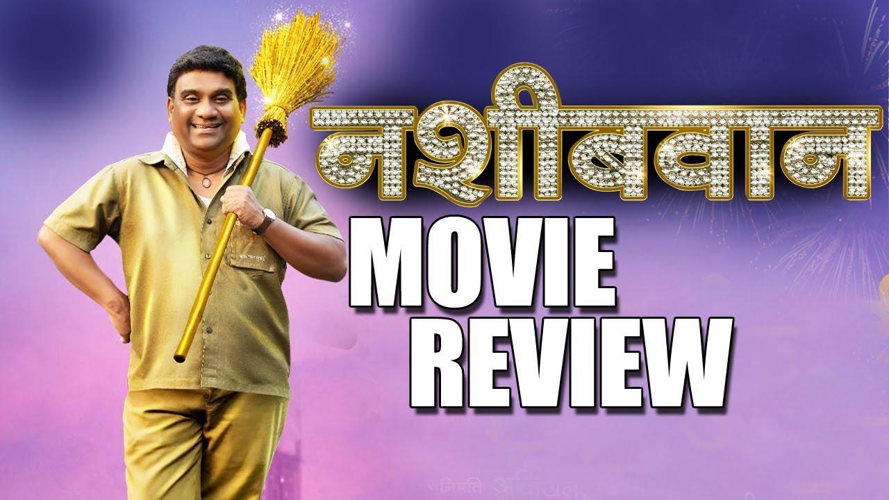Download Nashibvaan | Movie Review | Bhau Kadam | Mitali Jagtap - Varhadkar | Neha Joshi | Marathi Movie 2019