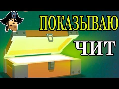 ПОКАЗЫВАЮ ЧИТ  Stove  Super Tank Rumble ( Супер Битва Танков )  развлекательное видео для детей